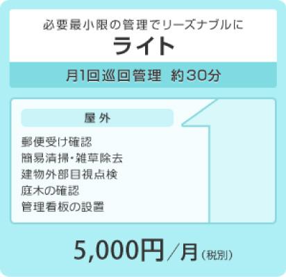ライトプラン・月額5,000円(税別)